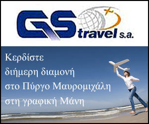 BANNER-300X250-GS-TRAVEL new