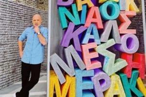 """Ο Νίκος Μουτσινάς μας ξεσηκώνει στο """"Καλό Μεσημεράκι"""" την Τρίτη του Πάσχα"""