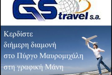BANNER-300X250-GS-TRAVEL new